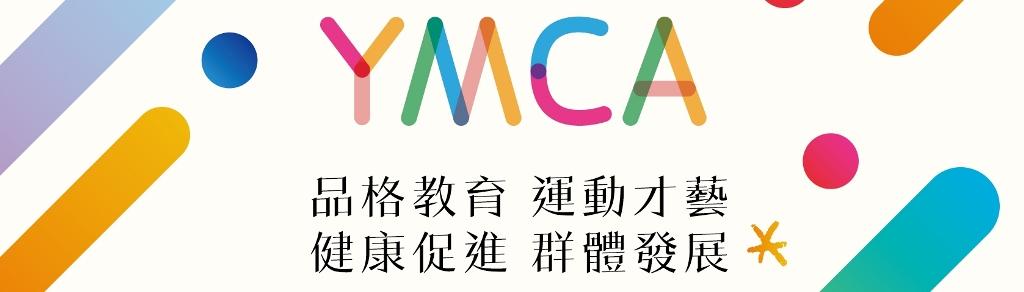 中部兒童運動健康品格冬夏令營資訊網|台中YMCA舉辦專業兒童營隊