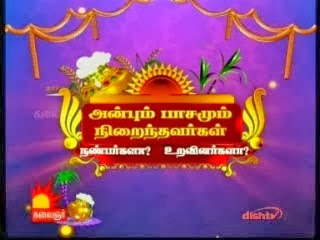 Dindukkal I Leoni Sirappu Pongal Pattimandram – Kalaingnar Tv Pongal Special Tv Program Shows 14-01-2014