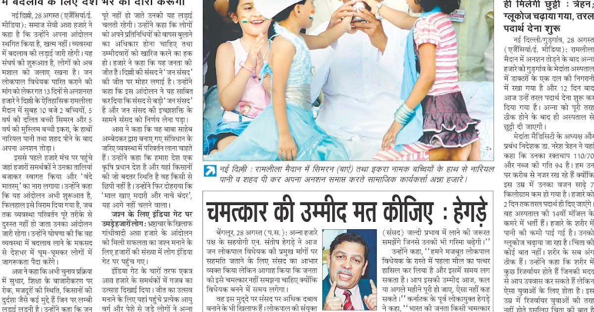 anna hazare in hindi Anna hazare (इंग्लिश मजकूर) कृपया स्वत:च्या शब्दात परिच्छेद लेखन करून.