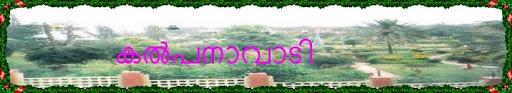 കല്പനാവാടി