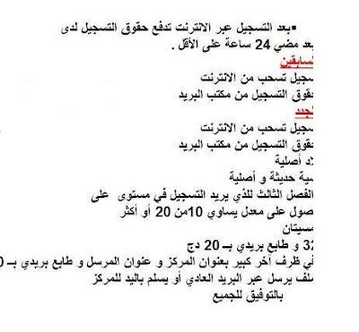 شروط ملف التسجيل للدراسة بالمراسلة و التكوين عن بعد 2012 2013 بالجزائر