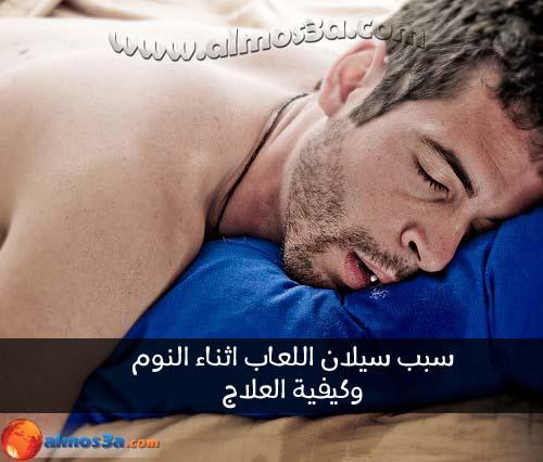 سبب سلاين اللعاب اثناء النوم وكيفية العلاج