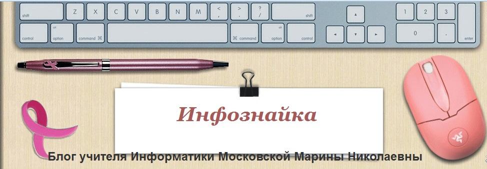 """Блог """"Інфознайка"""""""