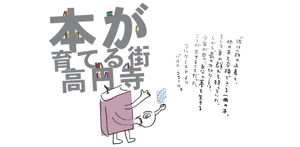 本が育てる街・高円寺