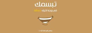غلاف فيس بوك كلمات - تبسمك فى وجه أخيك صدقة يعنى افردها لله :)