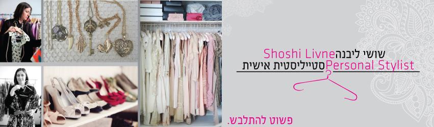 שושי ליבנה - פשוט להתלבש | סטייליסטית אישית, סדנאות סטיילינג