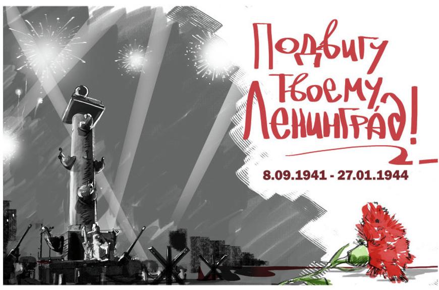 """Сценарий """"Бессмертный подвиг Ленинграда"""""""