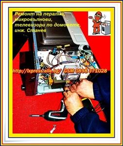ремонт на перални, ремонт на перални по домовете, сервиз за битова техника, изгоряла лампичка,  изгорял предпазител на високото напрежение,прекъснат високоволтов диод,повреден магнетрон, повредени комутационни микроключове