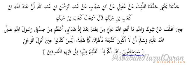 Quran Surat at Taubah ayat 95-96|Penjelasan