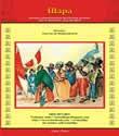 Revista Illapa N° 9, Buenos Aires versus Lima. La estrategia reformista de los comerciantes porteños (1770 - 1994)