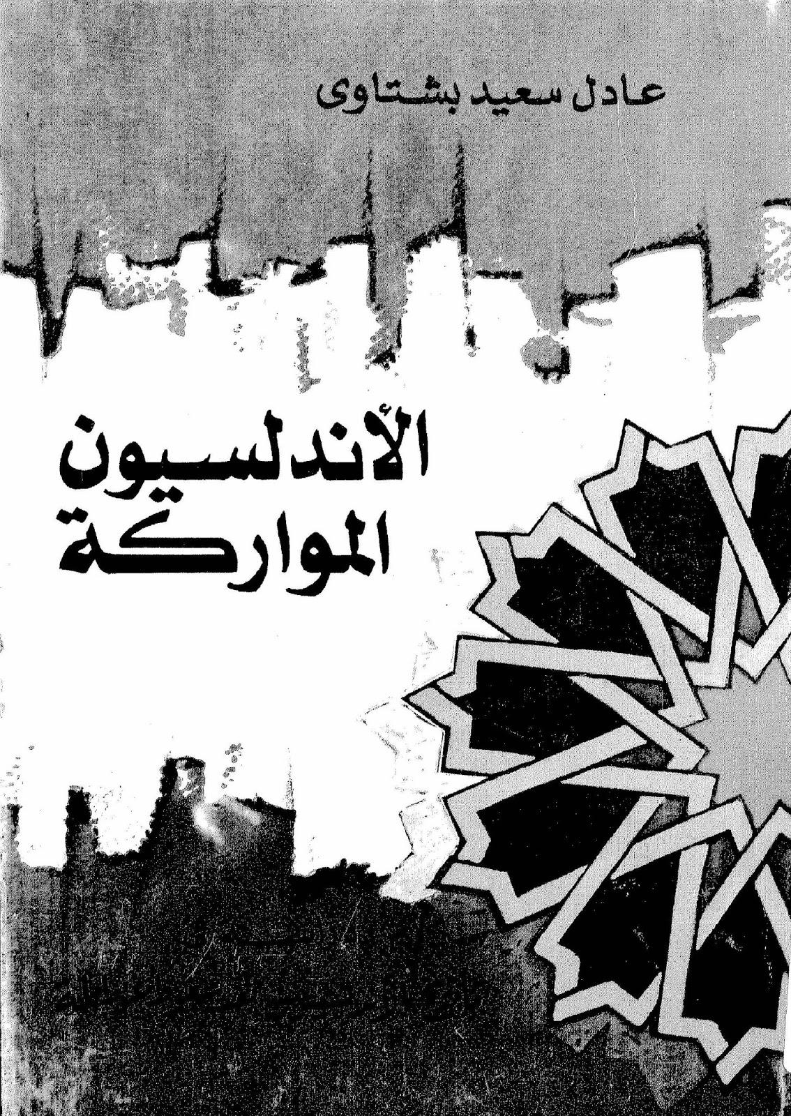 الأندلسيون المواركة لـ عادل سعيد بشتاوي