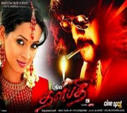 Watch Tamil movies online