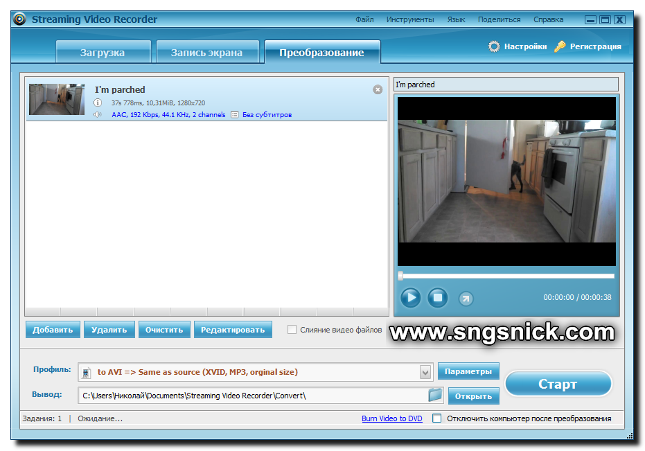 Streaming Video Recorder. Загружаем файл