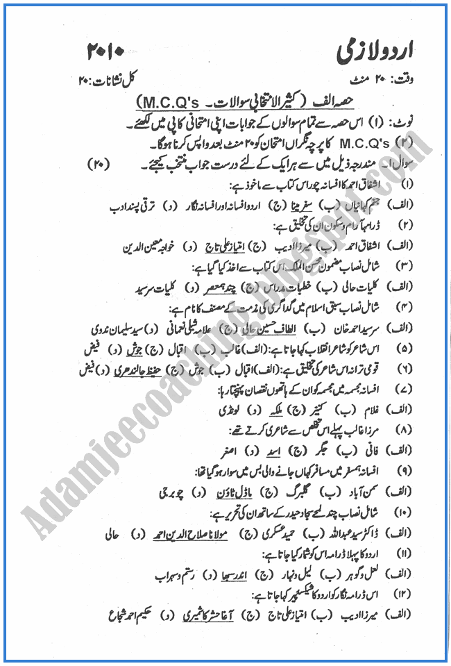 Urdu-2010-past-year-paper-class-XII
