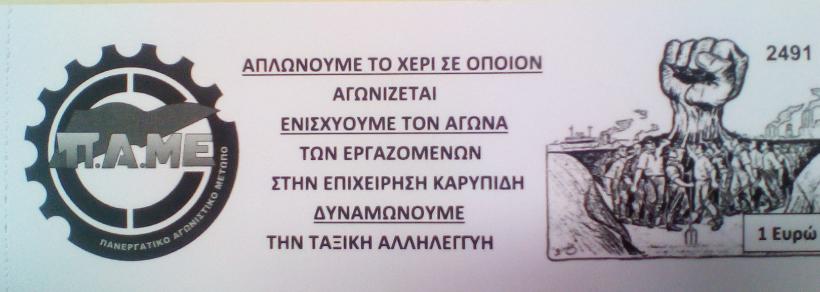 ΚΟΥΠΟΝΙ ΑΛΛΗΛΕΓΓΥΗΣ