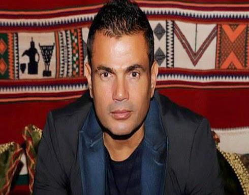 حقيقة  مفاجئة لعشاق  عمرو دياب