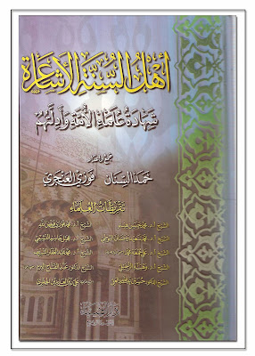 كتاب أهل السنة الأشاعرة: شهادة علماء الأمة وأدلتهم pdf
