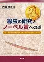 """""""線虫の研究とノーベル賞への道""""<br>(大島靖美著)"""