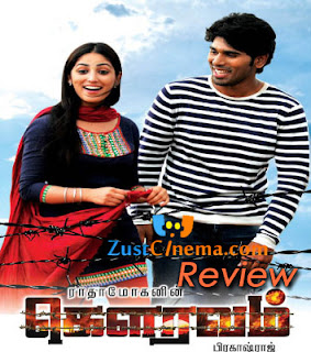 Gouravam Tamil Movie Review