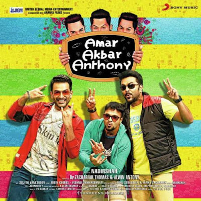 Amar Akbar Anthony 2015 watch full movie