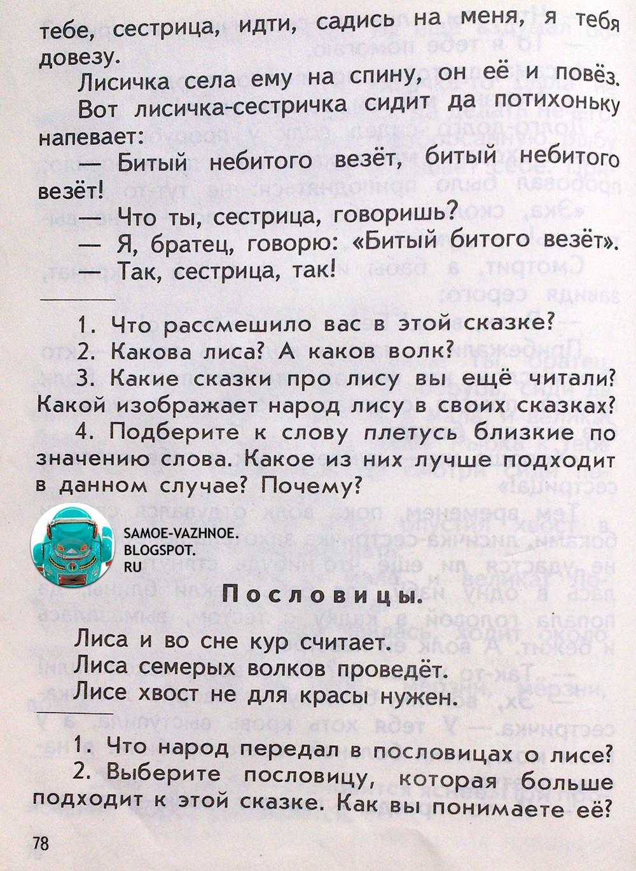 Школьный учебник чтение 1994