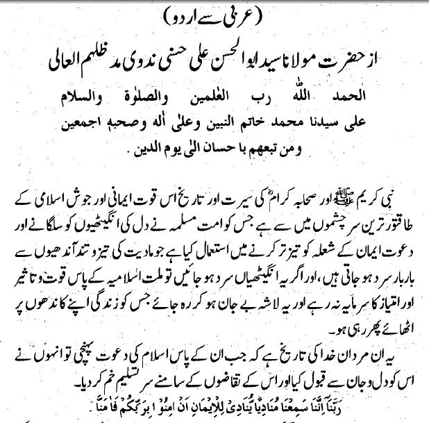 islamic stories of prophets in urdu pdf