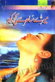 romantic urdu novels by shazia choudhary Mery Sahir Sy Kuch Kaho By Shazia Chaudhary complete in pdf