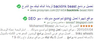 اختفاء وصف الموضوع فى جوجل بالشرح ,Problem description in Google