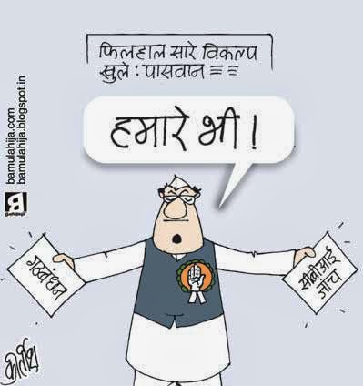 congress cartoon, CBI, election 2014 cartoons, cartoons on politics, indian political cartoon