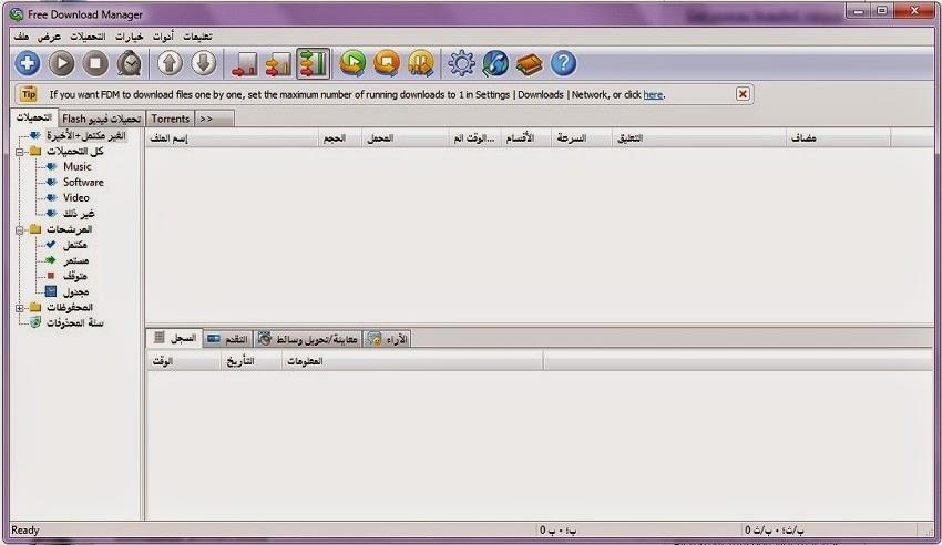 برنامج مجاني لإدارة وتسريع التحميل من الأنترنت ودعم تحميل ملفات التورنت Free Download Manager 3.9.4