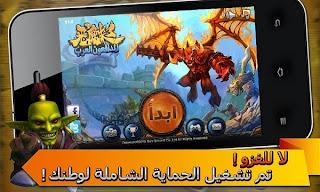 تحميل ArabDefender  لعبة المدافعون العرب على اندرويد