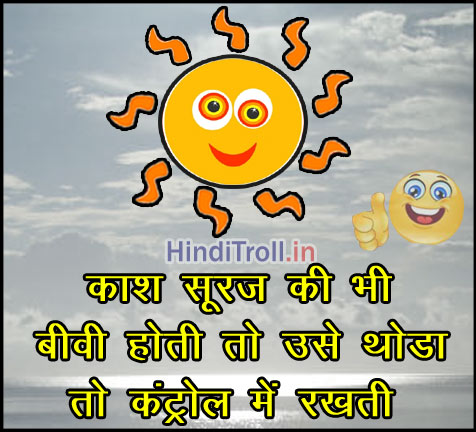 Kaash Suraj Ki Bhi Wife Hoti | Happy Garmi Funny Hindi Comment Wallpaper |
