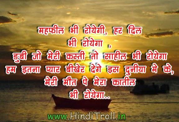 mehfilbhiroyegihardilbhiroyrga hindi sad quotes