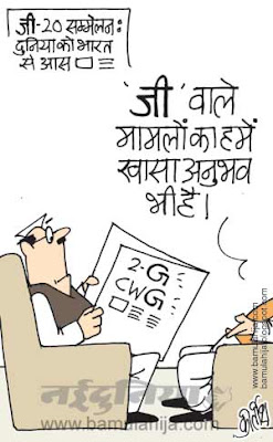 cwg cartoon, 2 g spectrum scam cartoon, g 20 cartoon, indian political cartoon, corruption in india