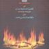 Islami Maheeny Aur Biddat Marwaja Urdu Pdf Book