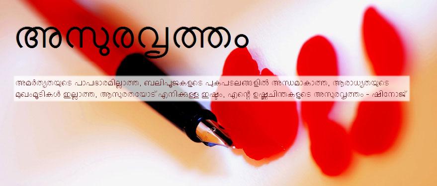 അസുരവൃത്തം