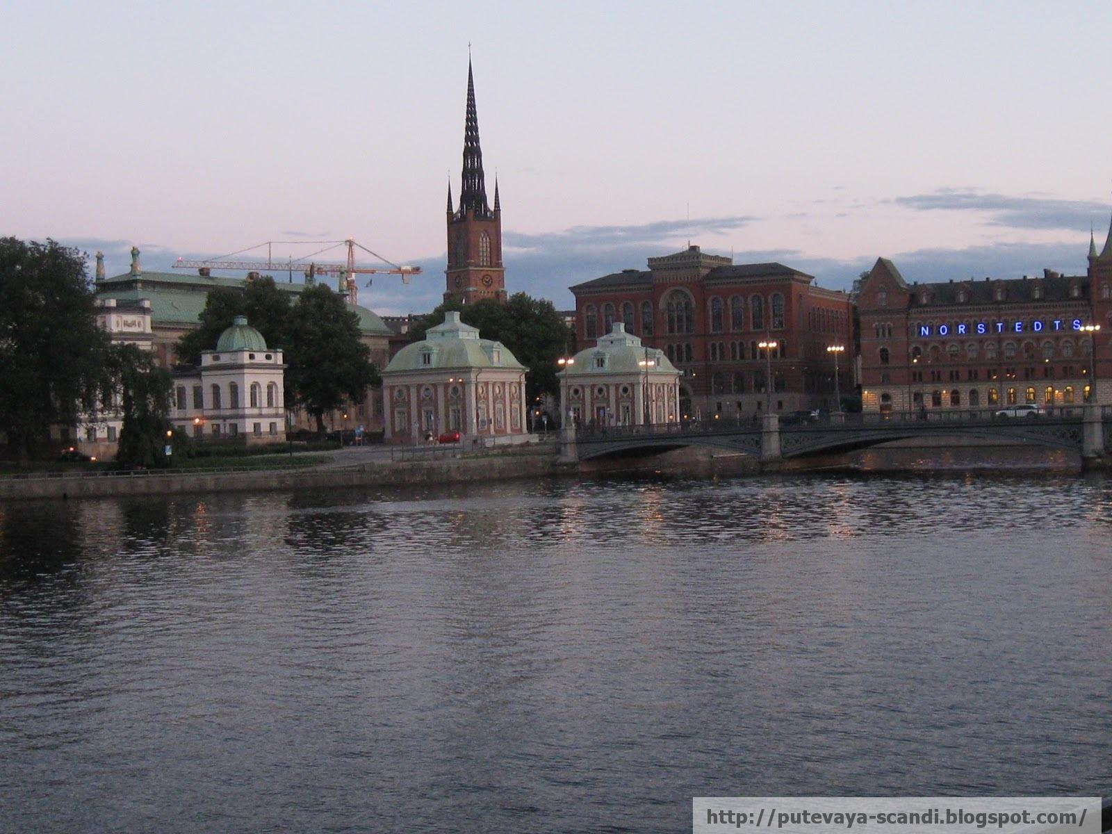 скоро Стокгольм заснет