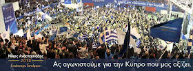 nonews-NEWS: Νίκος Αναστασιάδης: Την Κυριακή αλλάζουμε σελίδα στη Κύπρο!...