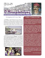 Τεύχος 13 Ιανουάριος 2011