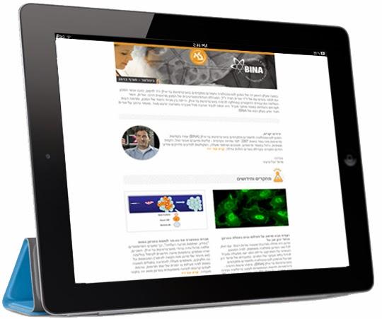 השקה של הניוזלטר למכון ננו טכנולוגיה | webmeup