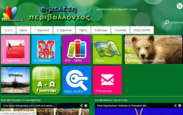 http://e-meleti.eduportal.gr/