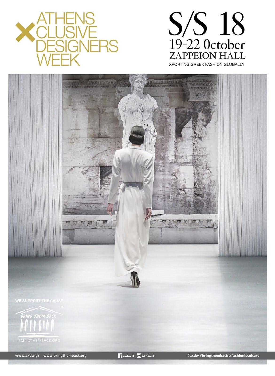 AXDW - Εβδομάδα Μόδας της Αθήνας