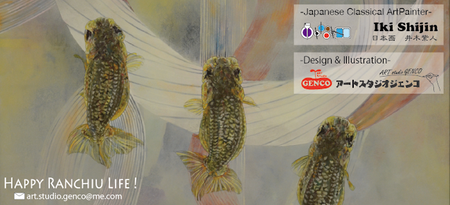 日本画家 井木紫人 Happy Ranchiu Life ! らんちう 金魚