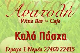 Ανατολή - Wine Bar - Cafe