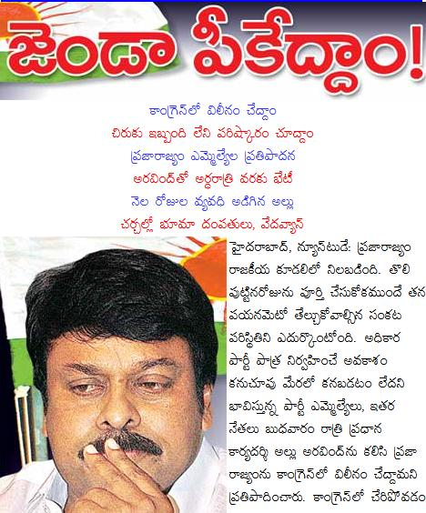 online newspaper l mar this o h papers eenadu vaartha online newspaper ...