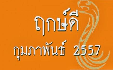 ฤกษ์ขึ้นบ้านใหม่ เดือน กุมภาพันธ์ ปี 2557