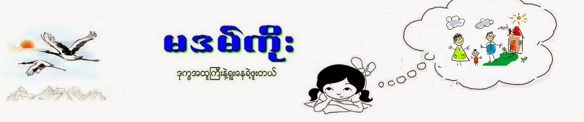 မဒမ္ကိုး