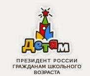 Президент России для детей