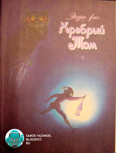Обложки советских книг для детей 1979 год