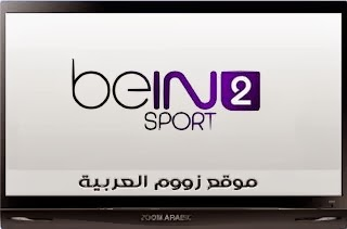 شاهد قناة بي ان سبورت 2 بث مباشر - watch bein Sport 2 live stream